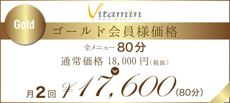 ゴールド会員様価格 全メニュー80分通常価格18,000円のところ月2回17,600円にご利用いただけます。