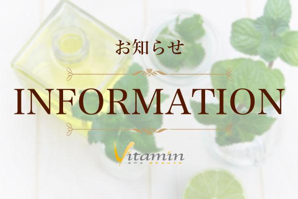 ビタミンスパ お知らせ