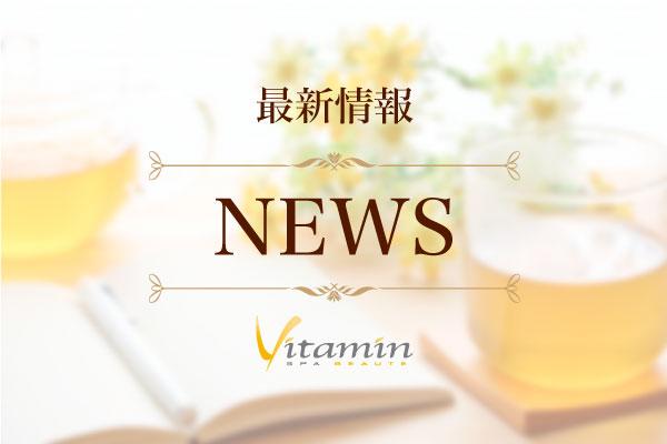 ビタミンスパ 最新情報